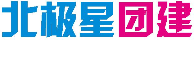 上海拓展培训